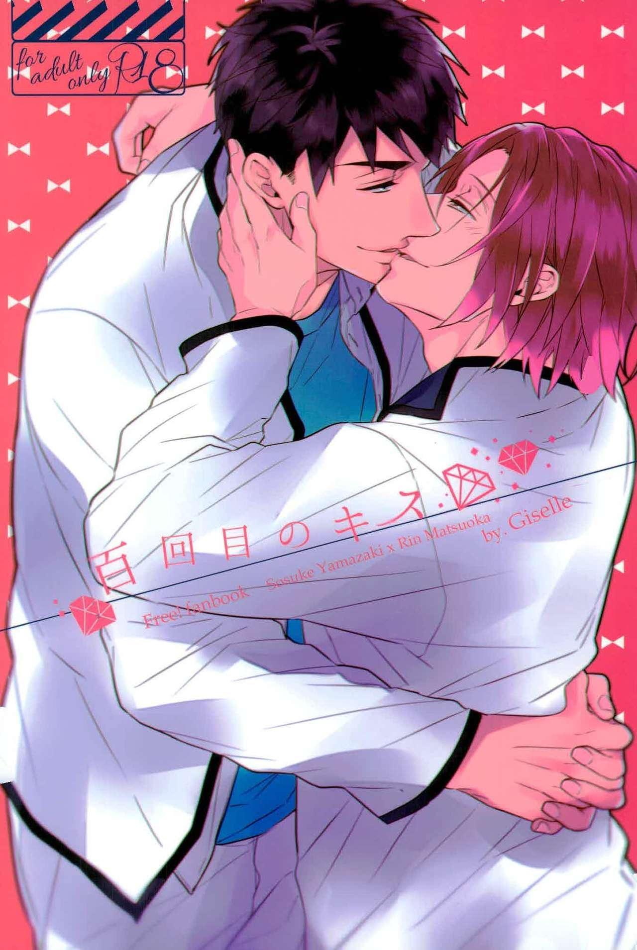 Hyakukaime no Kiss 0
