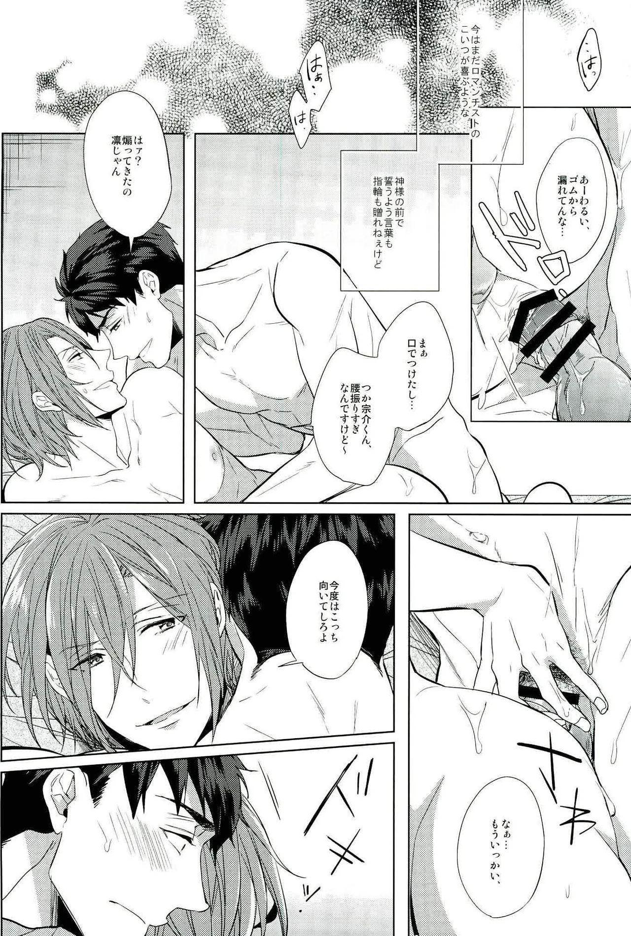 Hyakukaime no Kiss 14