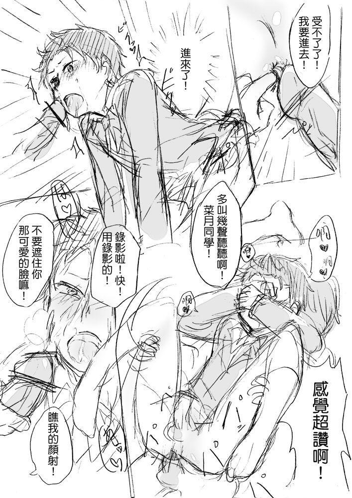 Natsuki-kun wa Minna to Otomodachi ni Naritai 9