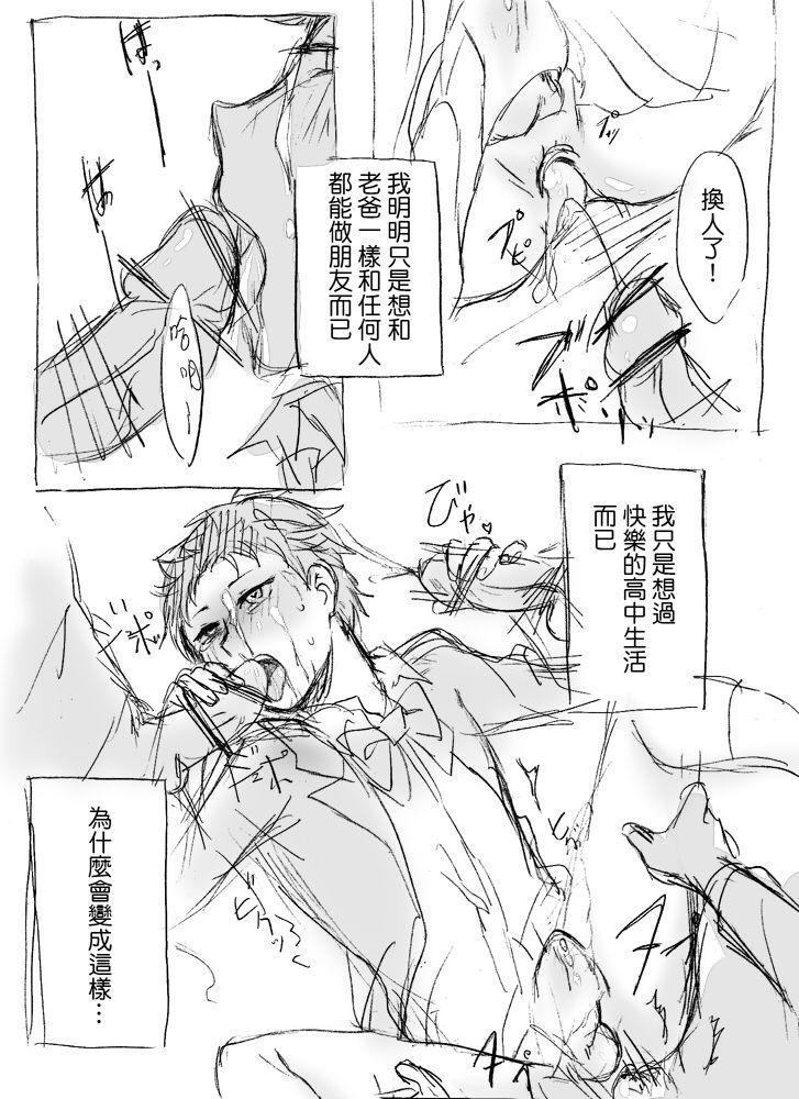 Natsuki-kun wa Minna to Otomodachi ni Naritai 1