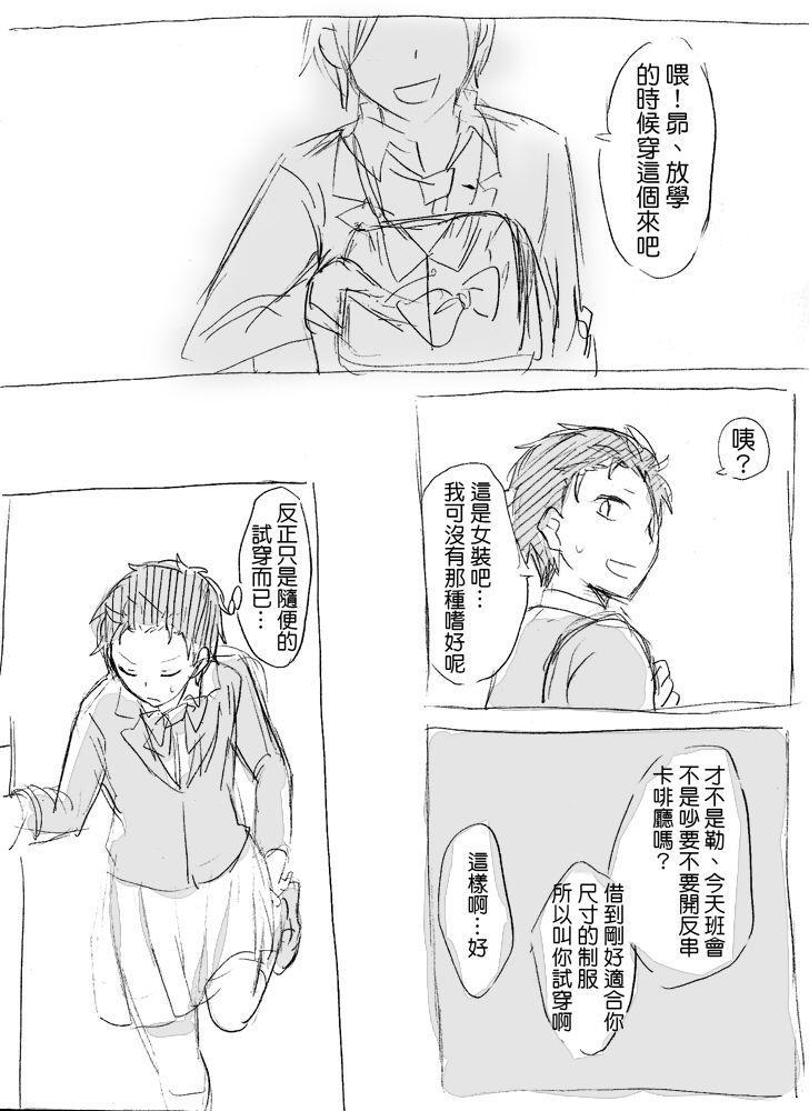 Natsuki-kun wa Minna to Otomodachi ni Naritai 2