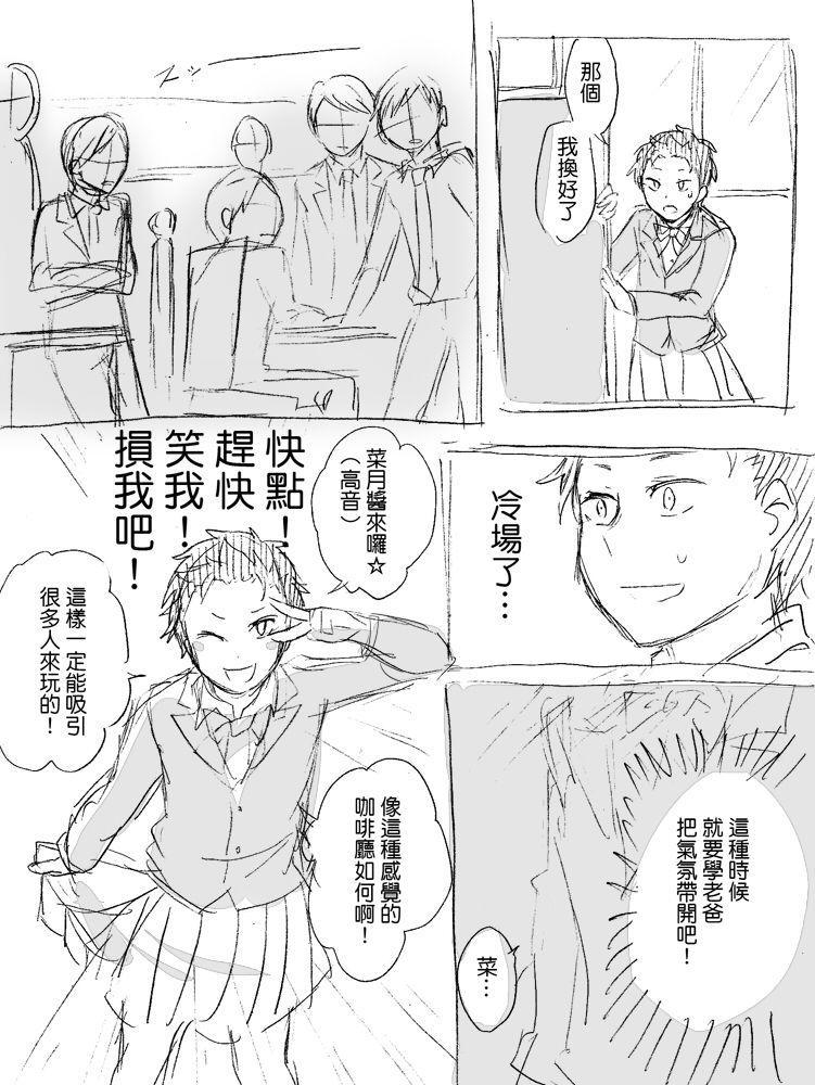 Natsuki-kun wa Minna to Otomodachi ni Naritai 3