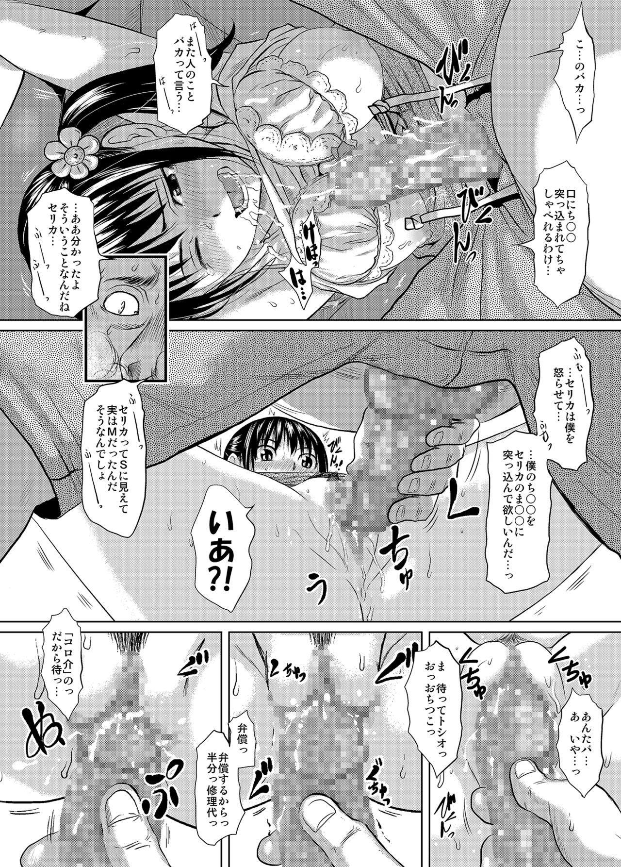 Mukashi kara Baka ni Shiteita Itoko no Kanninbukuro no O ga Kireta Kekka, Futarikiri no Semai Shanai de Karada o Moteasobareta Natsu no Hi no Koto. 33