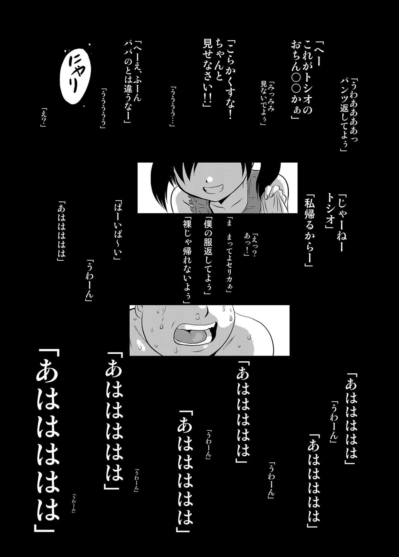 Mukashi kara Baka ni Shiteita Itoko no Kanninbukuro no O ga Kireta Kekka, Futarikiri no Semai Shanai de Karada o Moteasobareta Natsu no Hi no Koto. 3