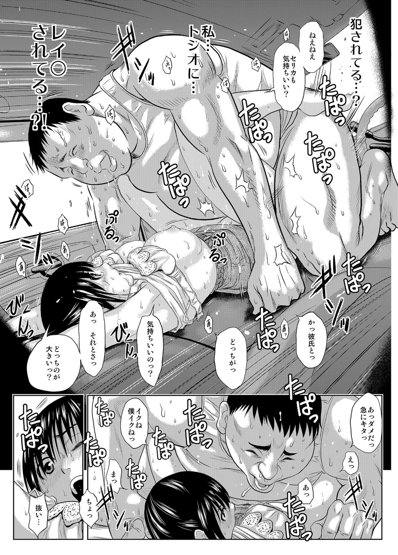 Mukashi kara Baka ni Shiteita Itoko no Kanninbukuro no O ga Kireta Kekka, Futarikiri no Semai Shanai de Karada o Moteasobareta Natsu no Hi no Koto. 41