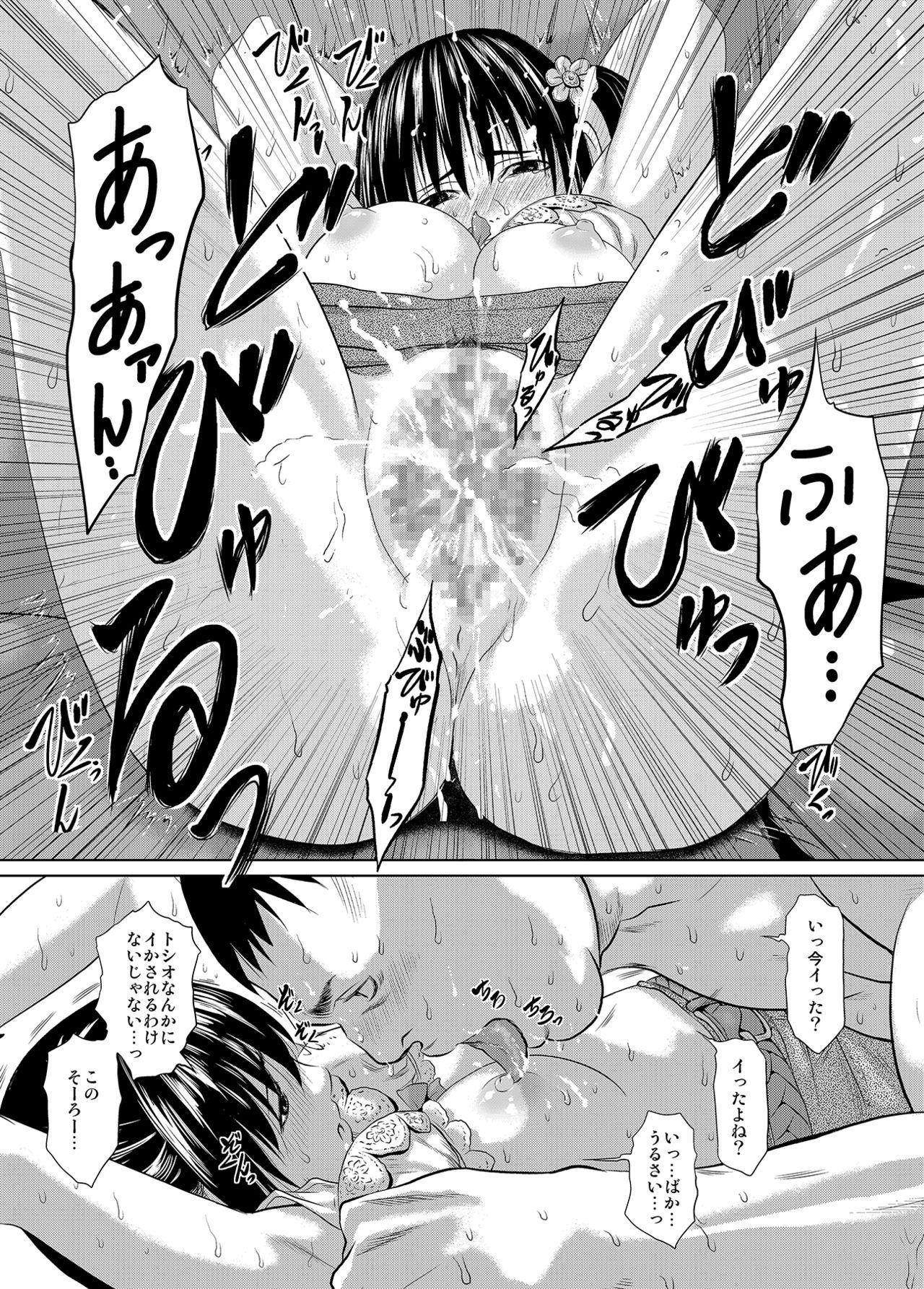 Mukashi kara Baka ni Shiteita Itoko no Kanninbukuro no O ga Kireta Kekka, Futarikiri no Semai Shanai de Karada o Moteasobareta Natsu no Hi no Koto. 42