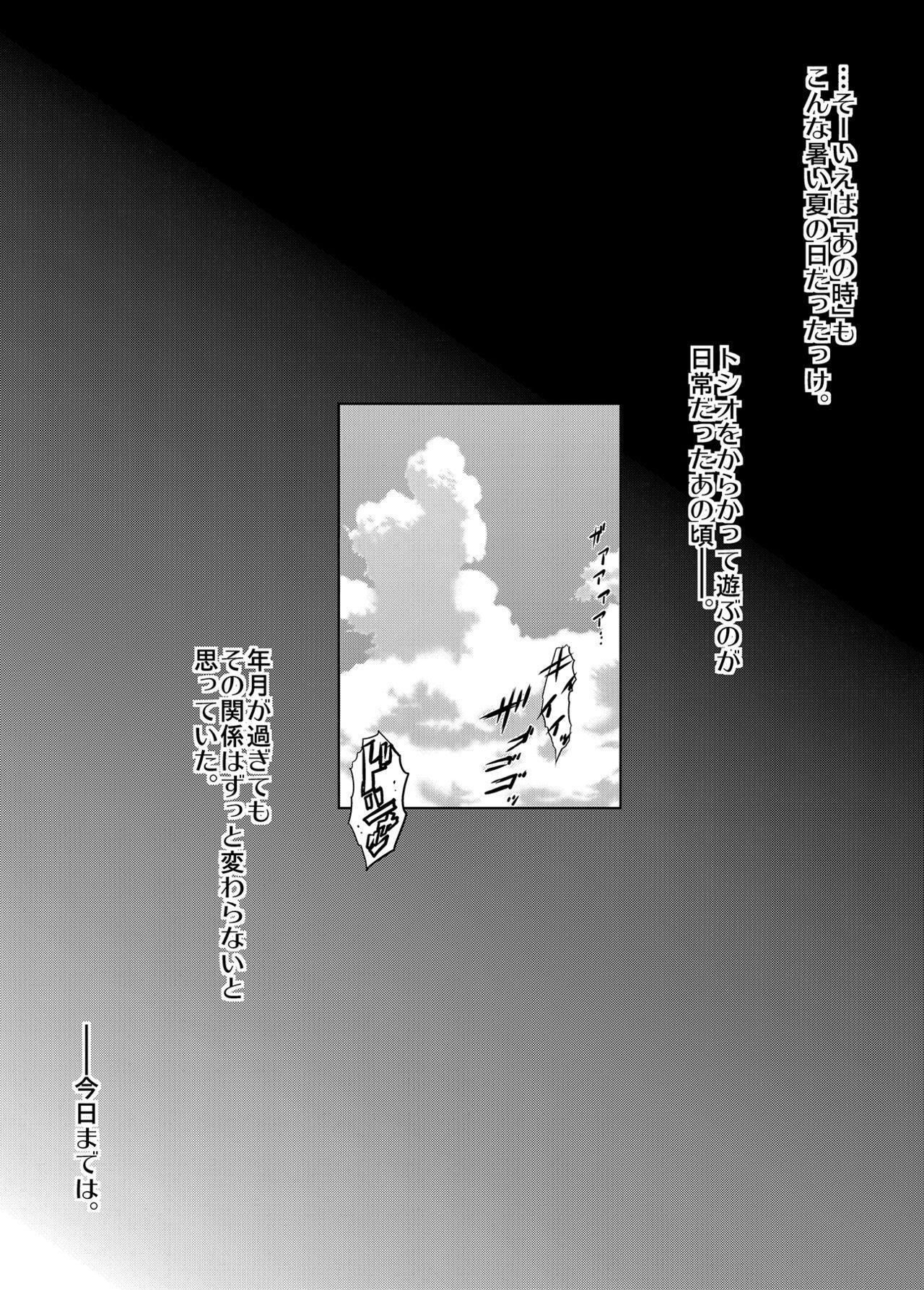 Mukashi kara Baka ni Shiteita Itoko no Kanninbukuro no O ga Kireta Kekka, Futarikiri no Semai Shanai de Karada o Moteasobareta Natsu no Hi no Koto. 4