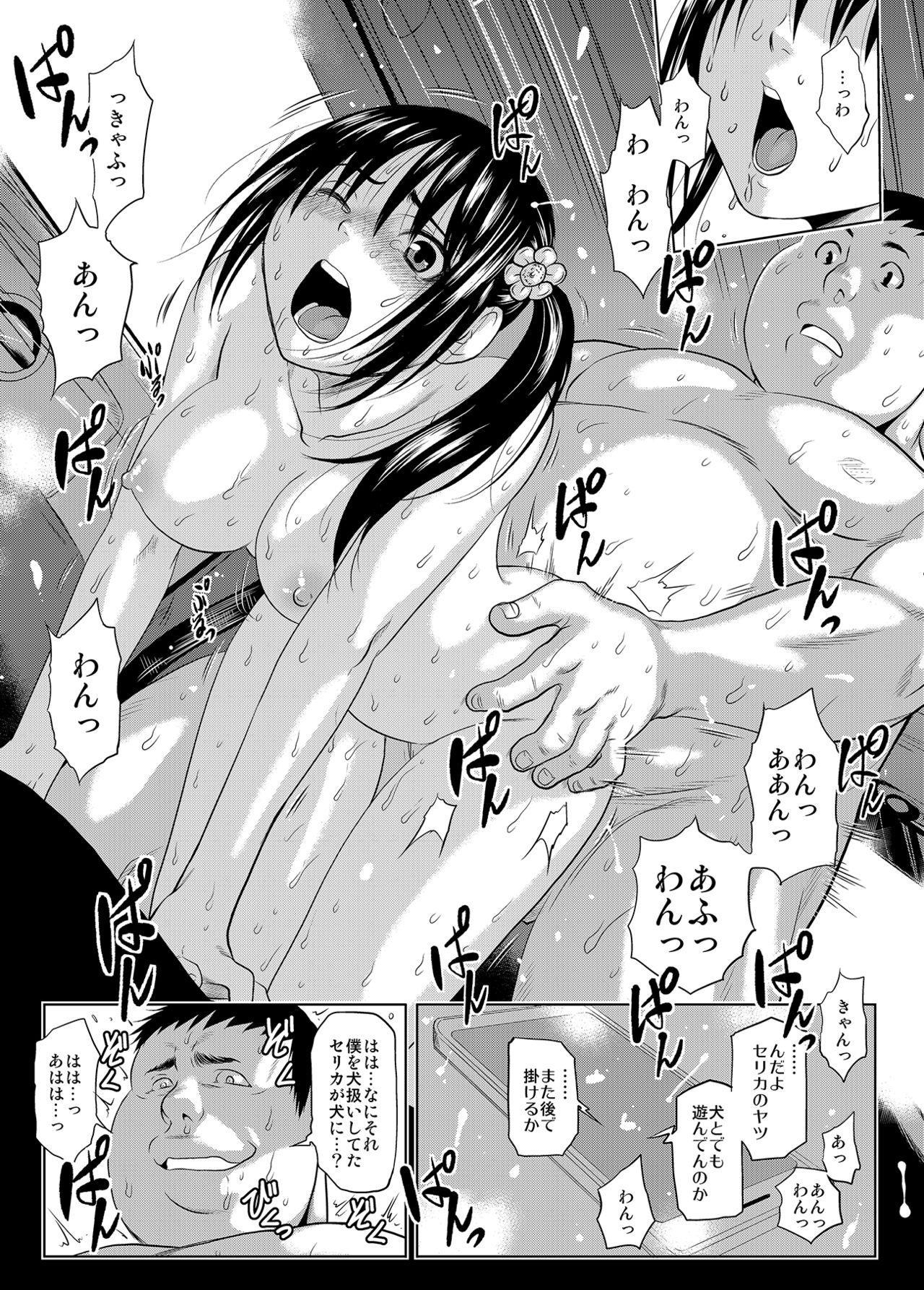 Mukashi kara Baka ni Shiteita Itoko no Kanninbukuro no O ga Kireta Kekka, Futarikiri no Semai Shanai de Karada o Moteasobareta Natsu no Hi no Koto. 49