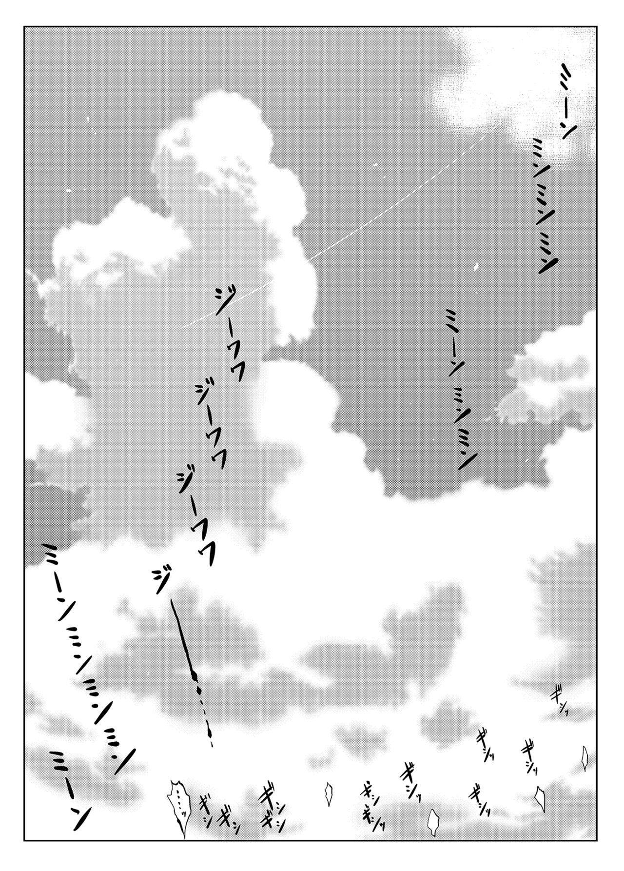 Mukashi kara Baka ni Shiteita Itoko no Kanninbukuro no O ga Kireta Kekka, Futarikiri no Semai Shanai de Karada o Moteasobareta Natsu no Hi no Koto. 51