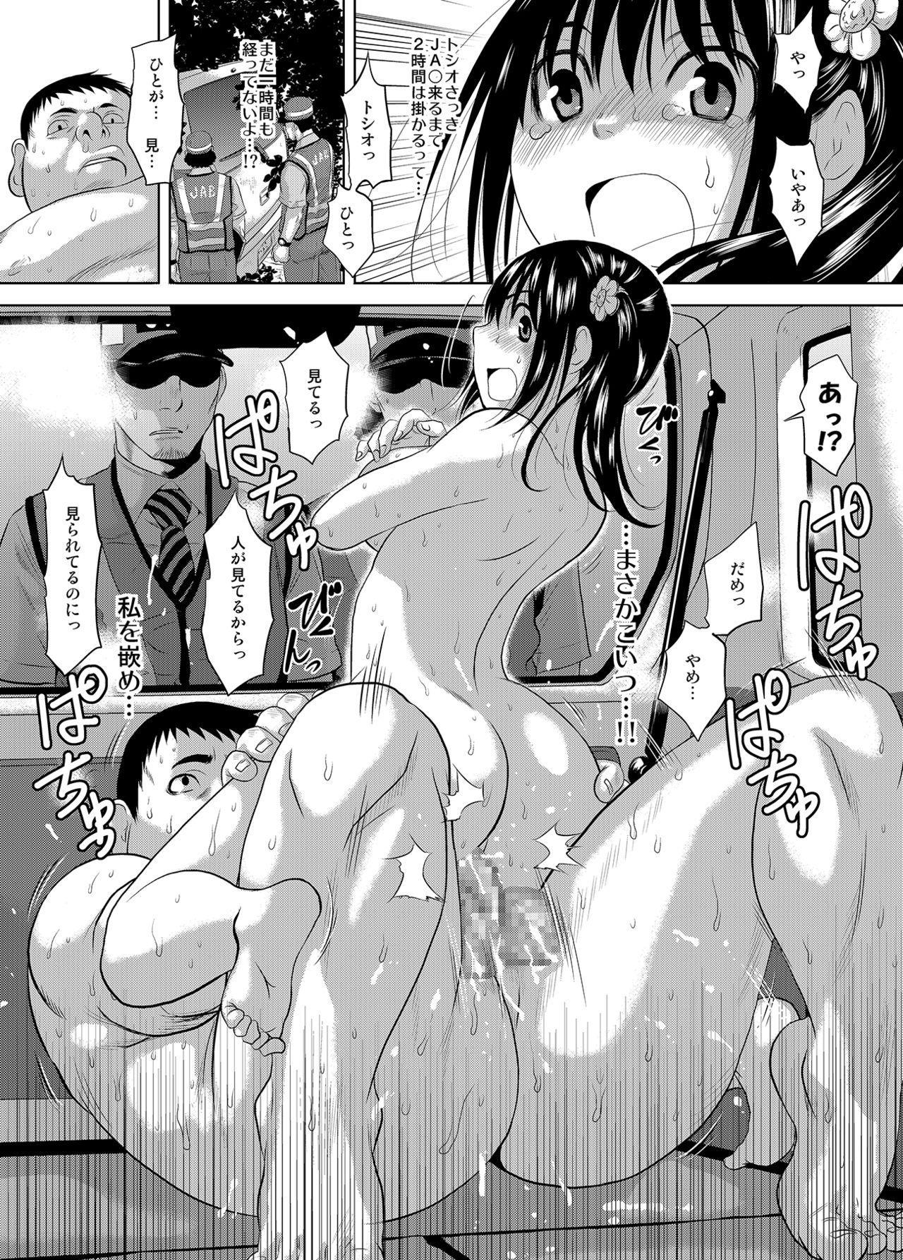 Mukashi kara Baka ni Shiteita Itoko no Kanninbukuro no O ga Kireta Kekka, Futarikiri no Semai Shanai de Karada o Moteasobareta Natsu no Hi no Koto. 54