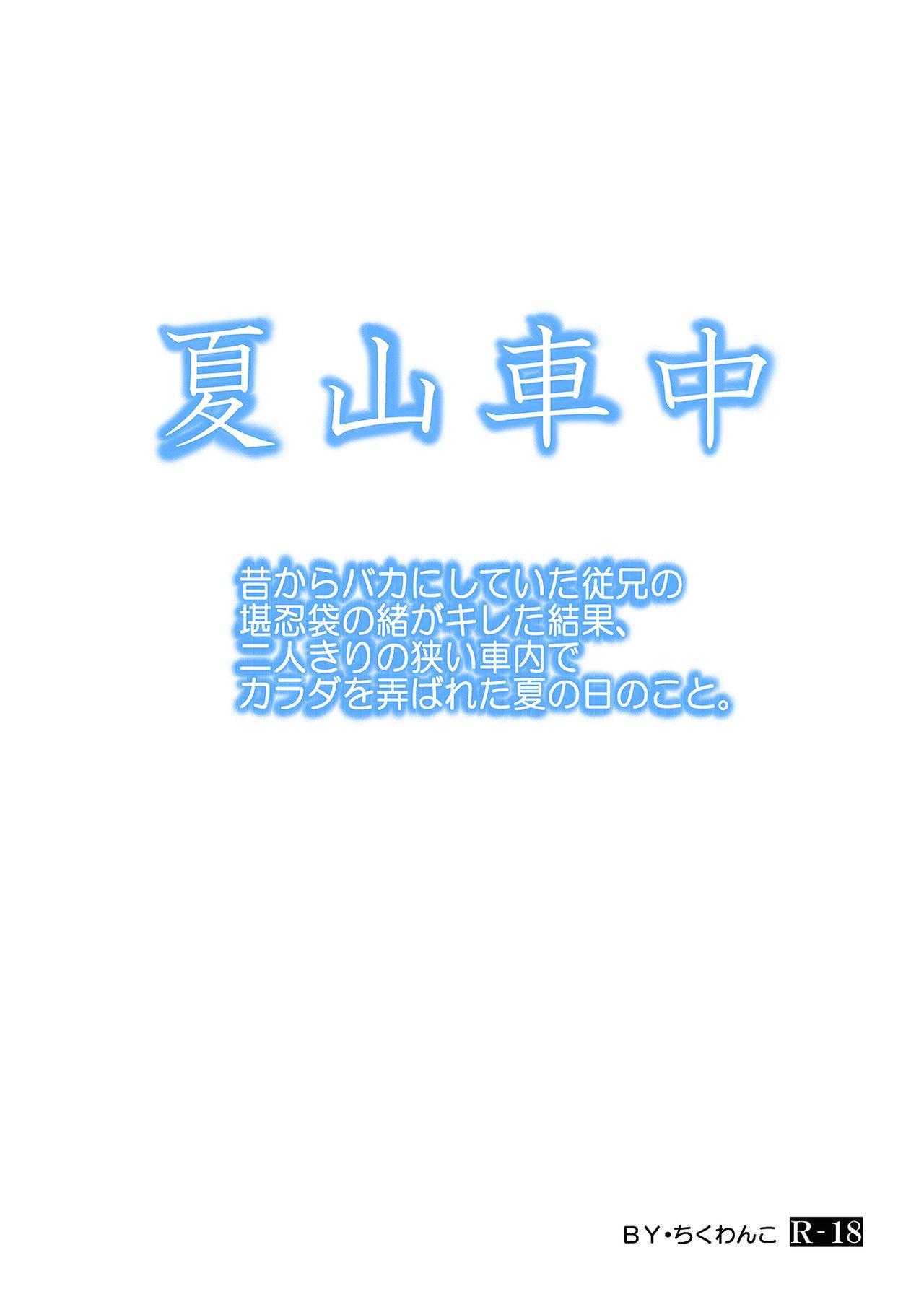 Mukashi kara Baka ni Shiteita Itoko no Kanninbukuro no O ga Kireta Kekka, Futarikiri no Semai Shanai de Karada o Moteasobareta Natsu no Hi no Koto. 5