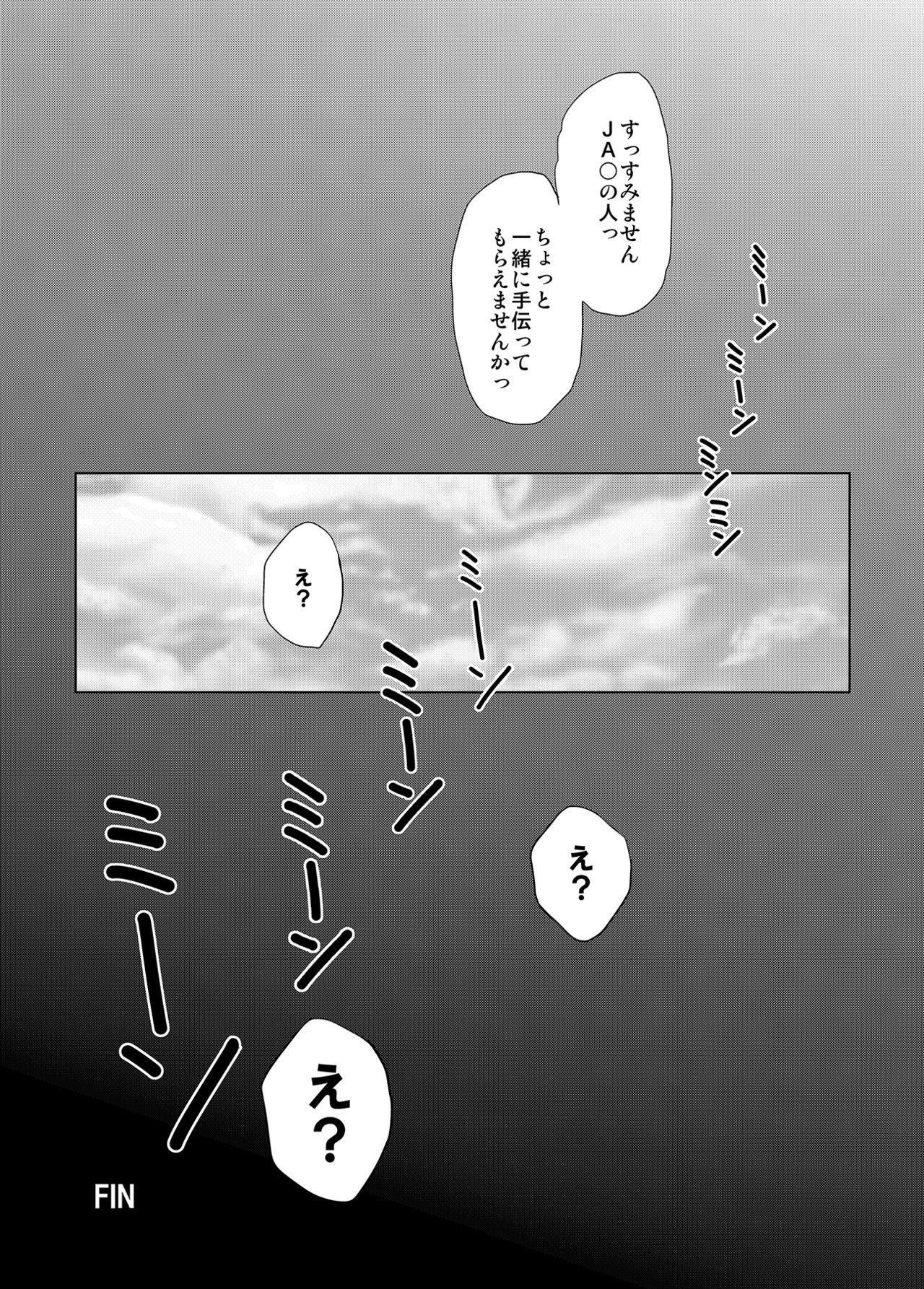 Mukashi kara Baka ni Shiteita Itoko no Kanninbukuro no O ga Kireta Kekka, Futarikiri no Semai Shanai de Karada o Moteasobareta Natsu no Hi no Koto. 62