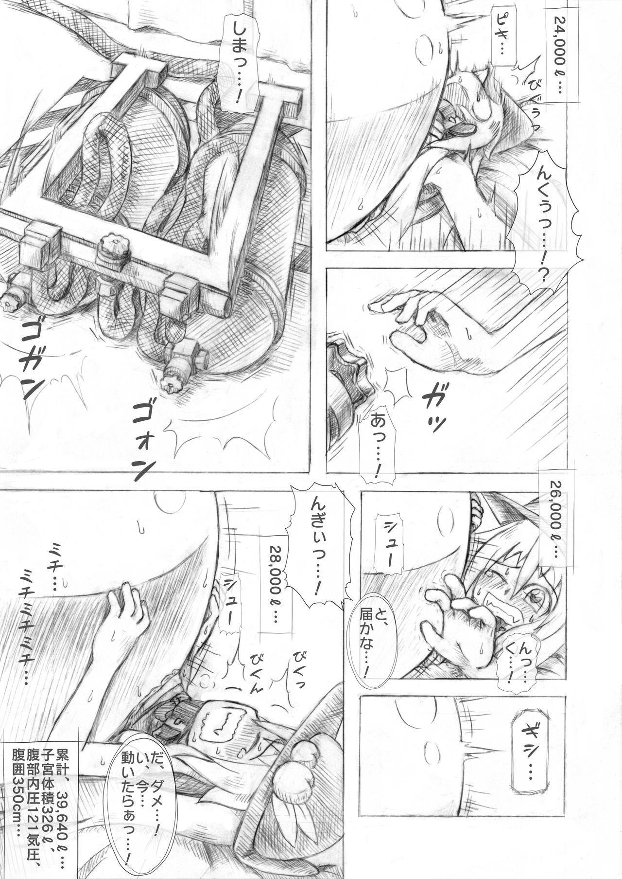 Tenshi-chan Boufuku Taikyuu Jikken 23