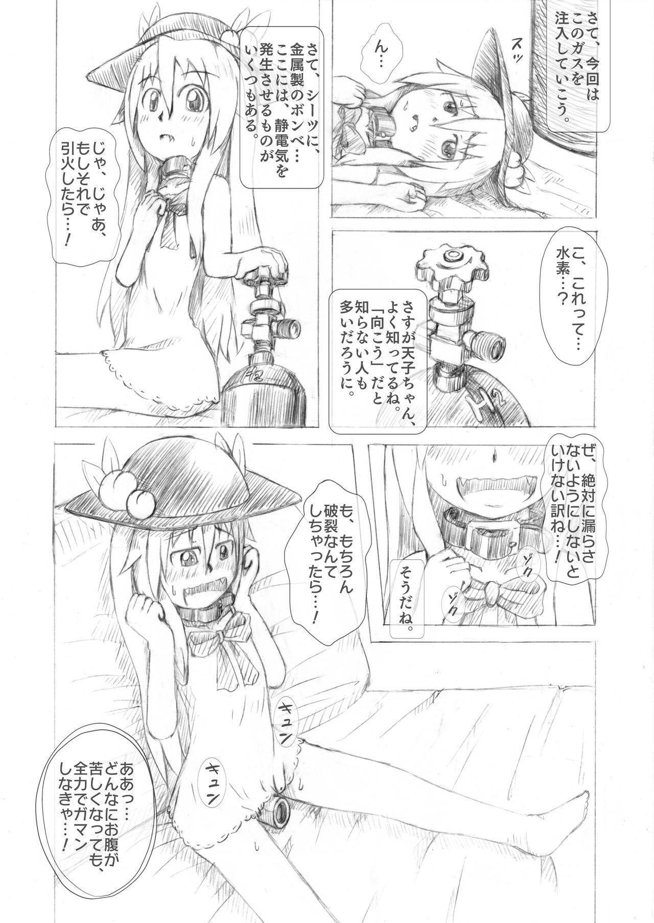 Tenshi-chan Boufuku Taikyuu Jikken 7