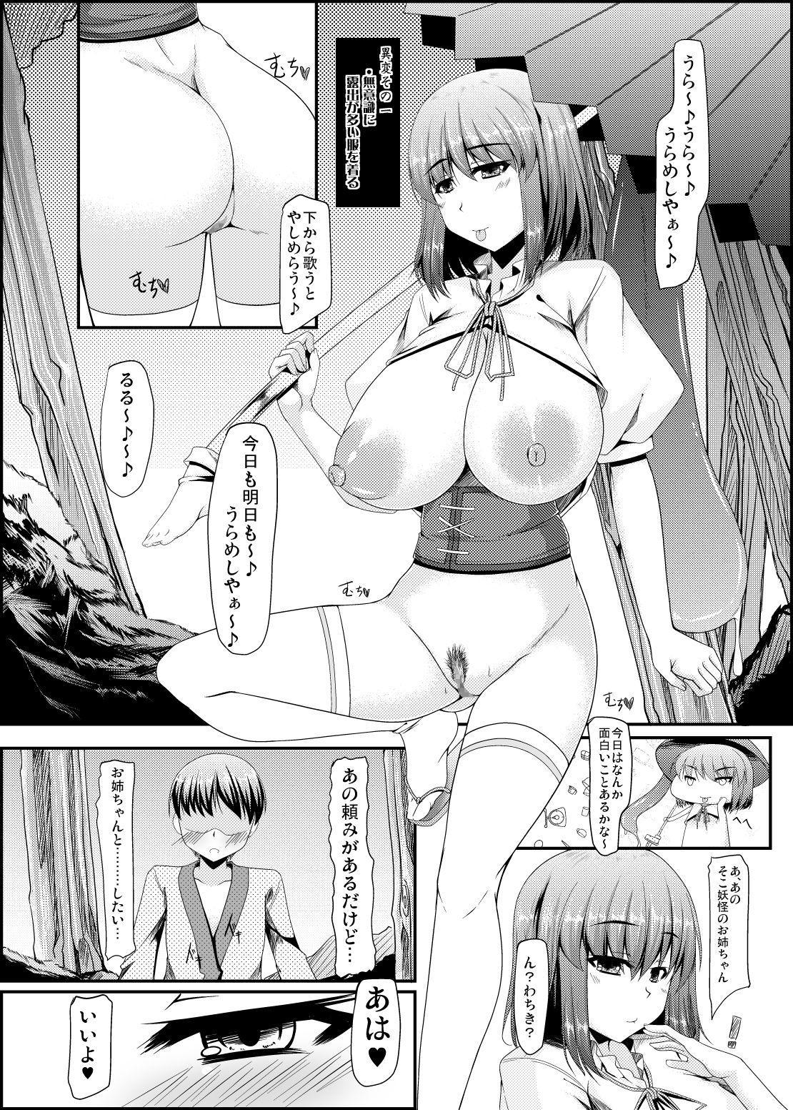 Sukebe Ishou de Dare to demo Sex Dekiru Gensoukyou 5