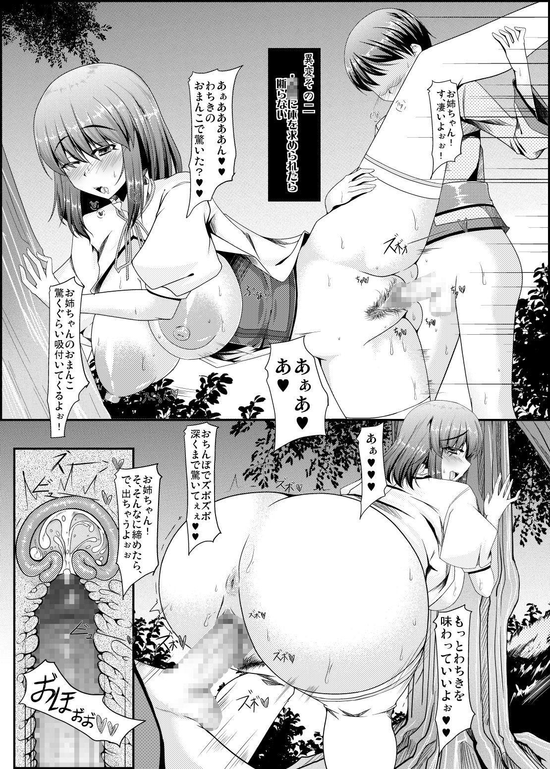 Sukebe Ishou de Dare to demo Sex Dekiru Gensoukyou 6