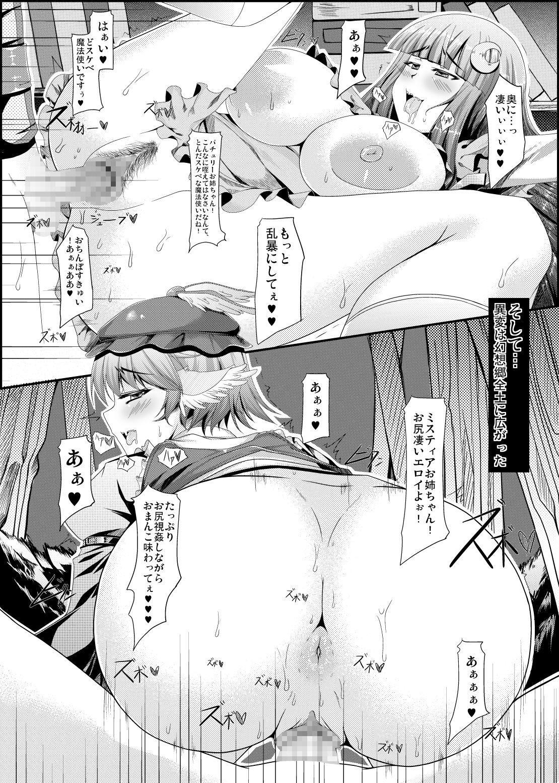 Sukebe Ishou de Dare to demo Sex Dekiru Gensoukyou 7