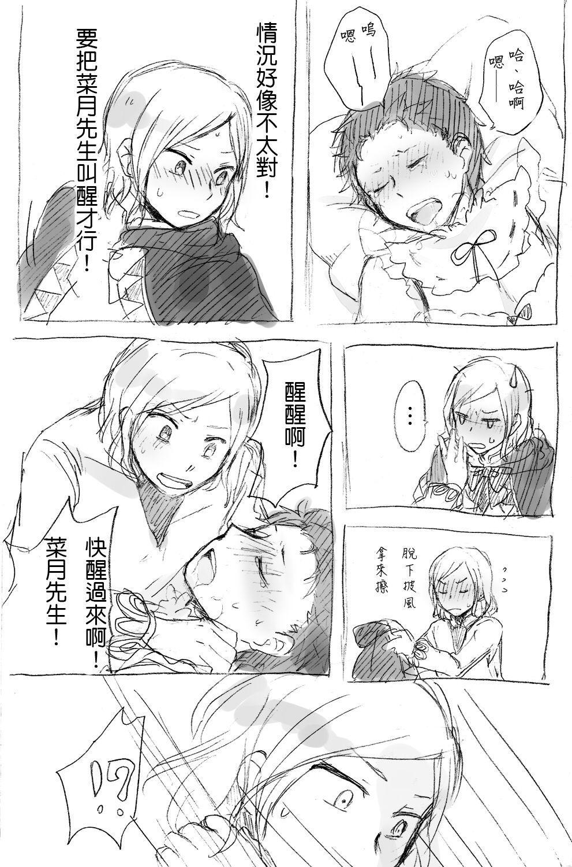 [MIMO] (Re:Zero kara Hajimeru Isekai Seikatsu) [Chinese] 12