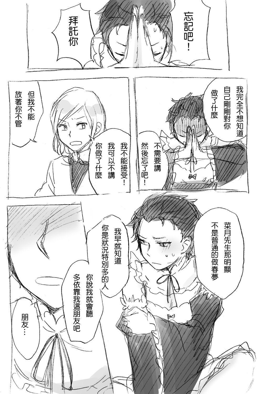 [MIMO] (Re:Zero kara Hajimeru Isekai Seikatsu) [Chinese] 16