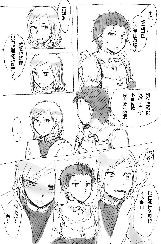 [MIMO] (Re:Zero kara Hajimeru Isekai Seikatsu) [Chinese] 17