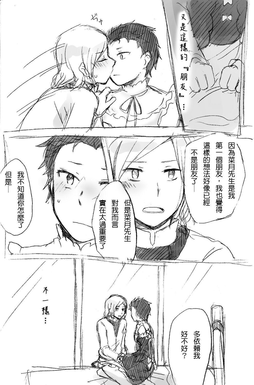 [MIMO] (Re:Zero kara Hajimeru Isekai Seikatsu) [Chinese] 18