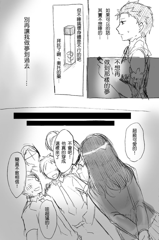 [MIMO] (Re:Zero kara Hajimeru Isekai Seikatsu) [Chinese] 3