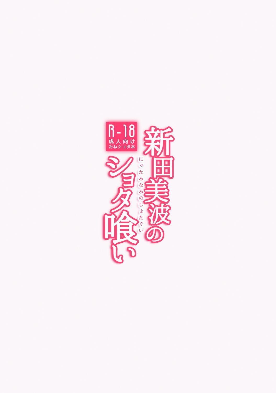 Nitta Minami no Shota Gui 13