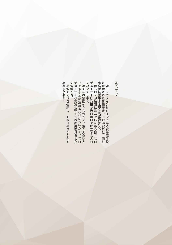 Nitta Minami no Shota Gui 1