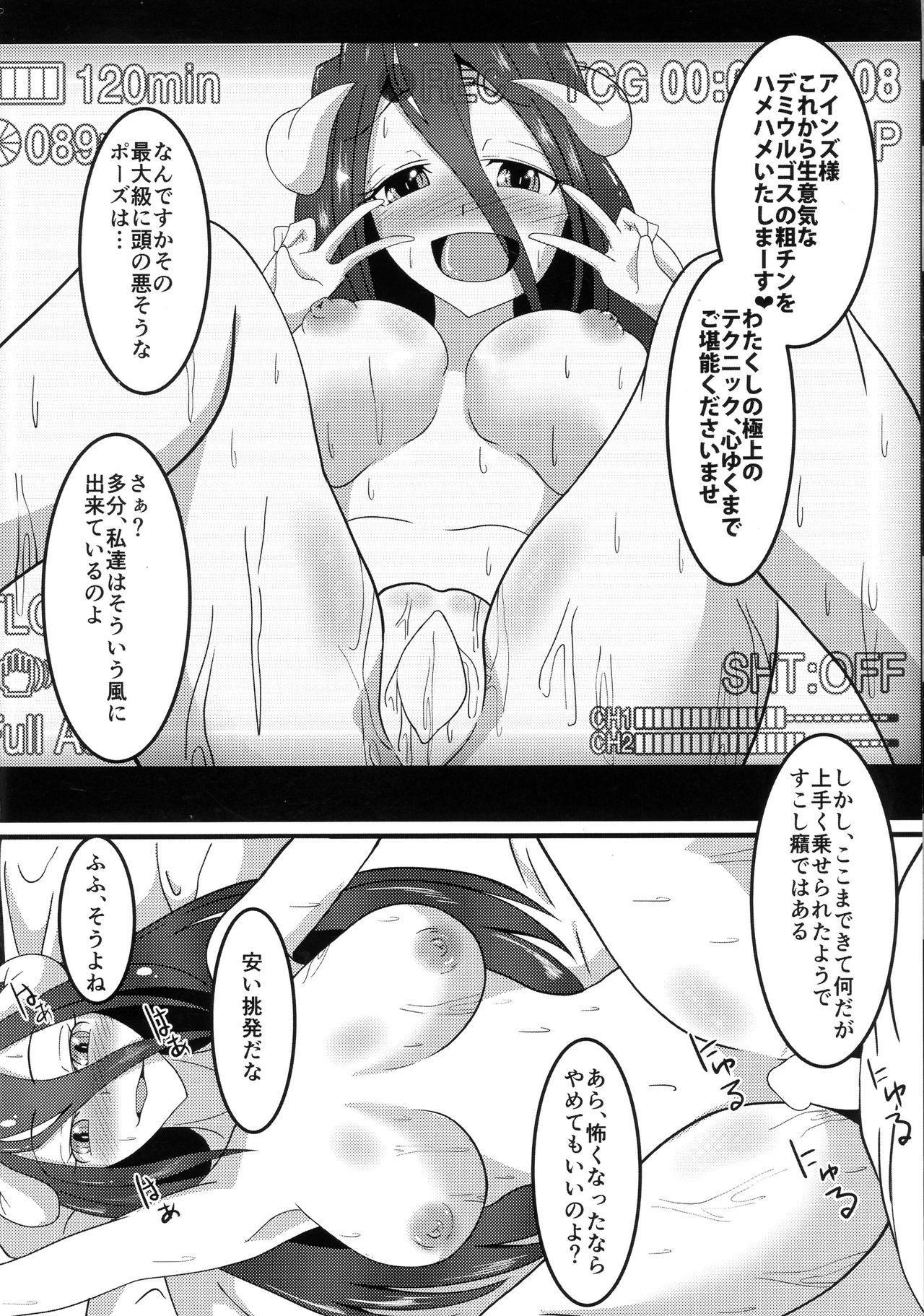Haitoku no Hitotsukami 15