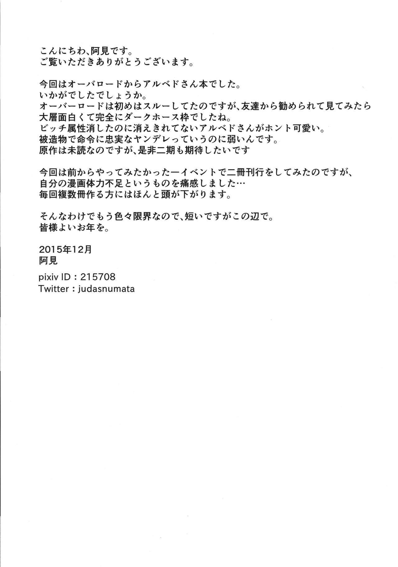 Haitoku no Hitotsukami 22