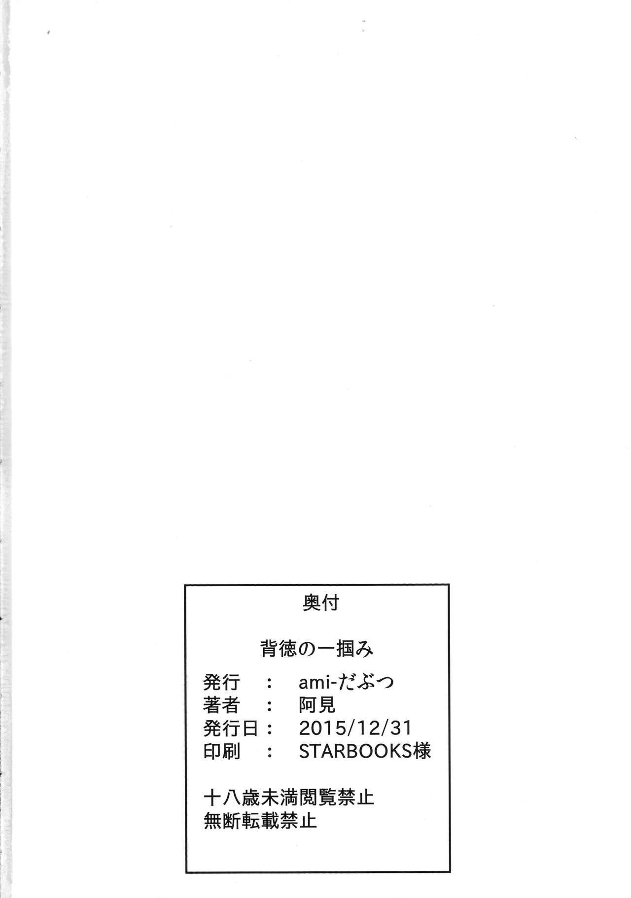 Haitoku no Hitotsukami 25