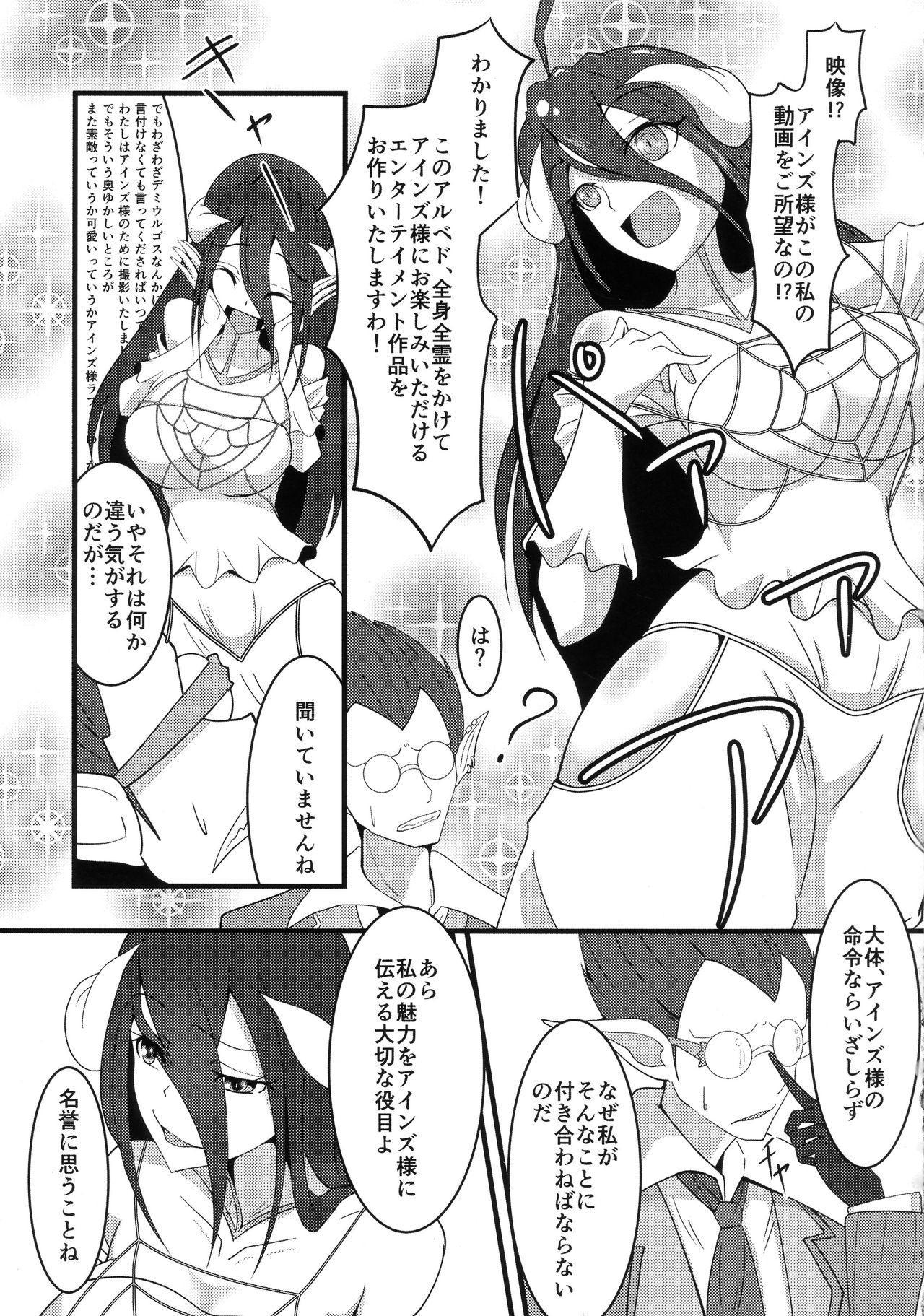 Haitoku no Hitotsukami 4