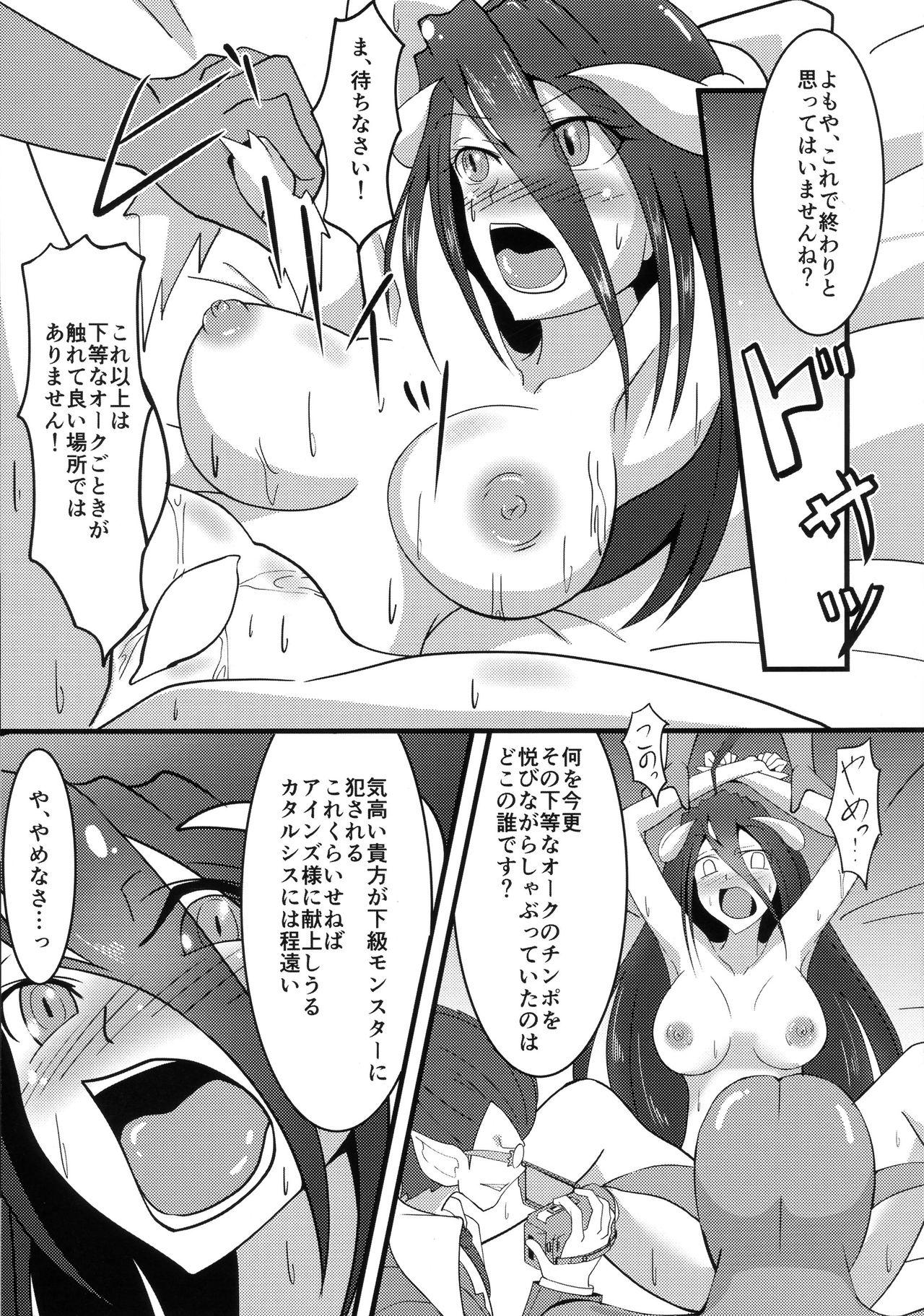 Haitoku no Hitotsukami 8
