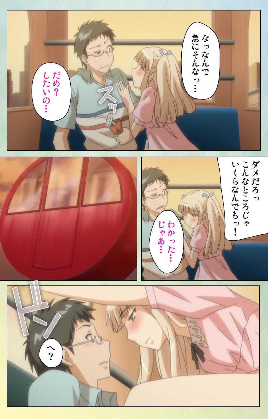 Furueru Kuchibiru fuzzy lips1 Complete Ban 56