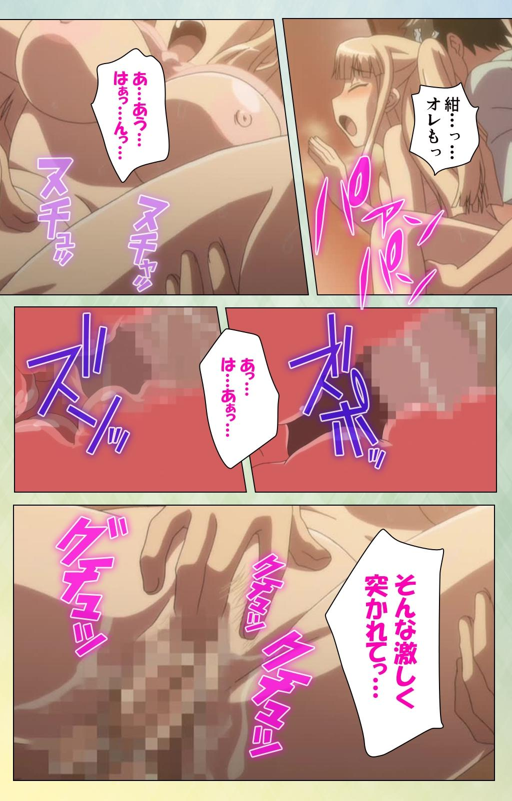 Furueru Kuchibiru fuzzy lips1 Complete Ban 87