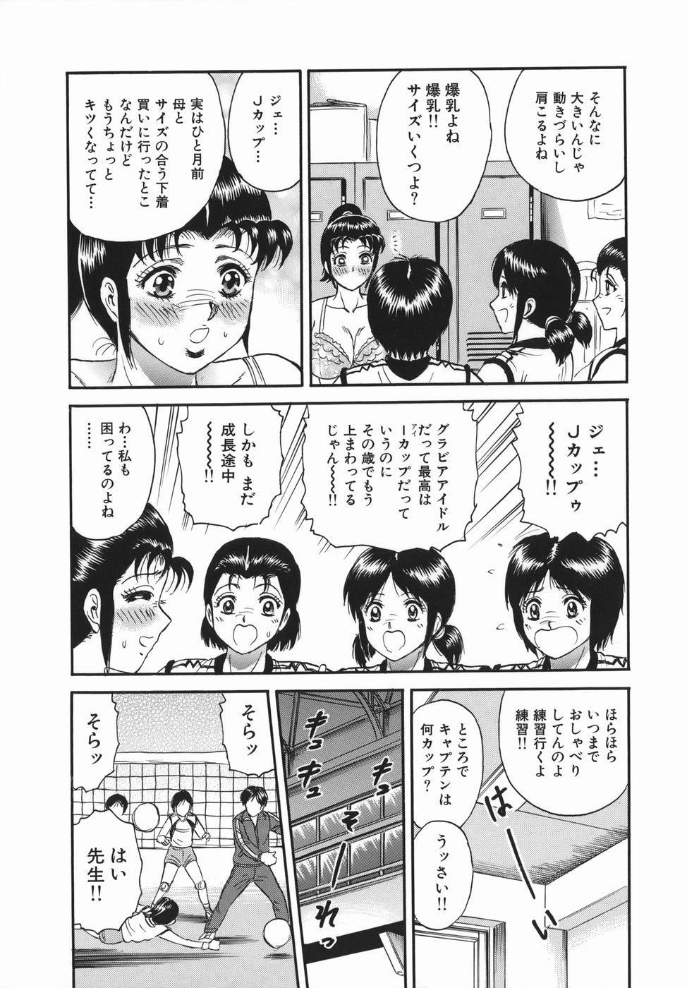 Goukan Hanzai - Rape Crime 99