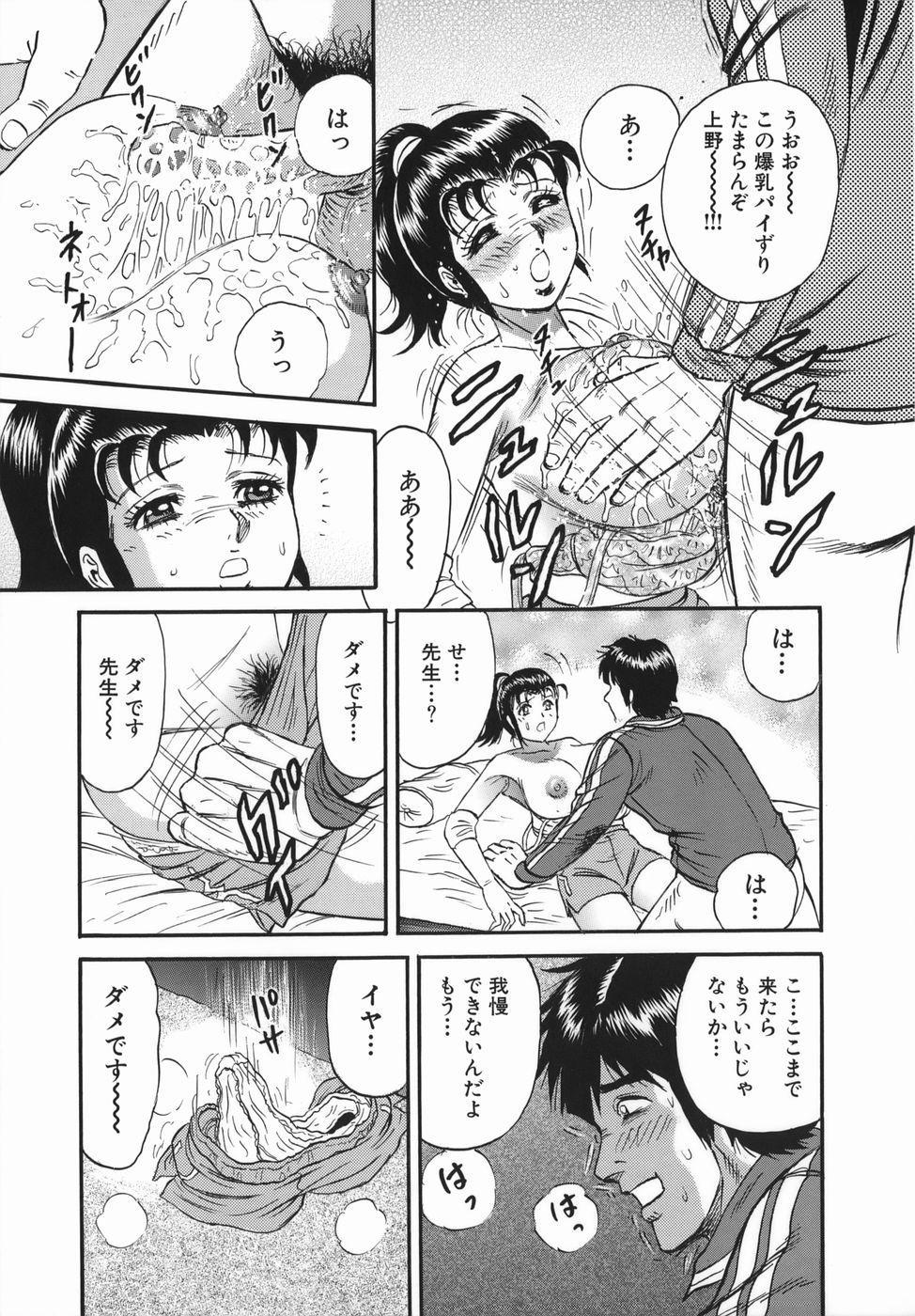 Goukan Hanzai - Rape Crime 108