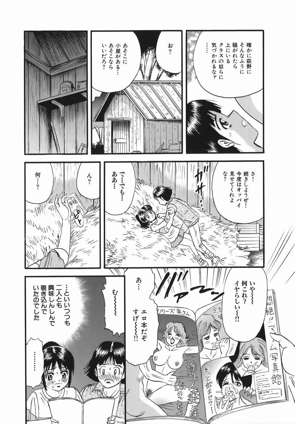 Goukan Hanzai - Rape Crime 120