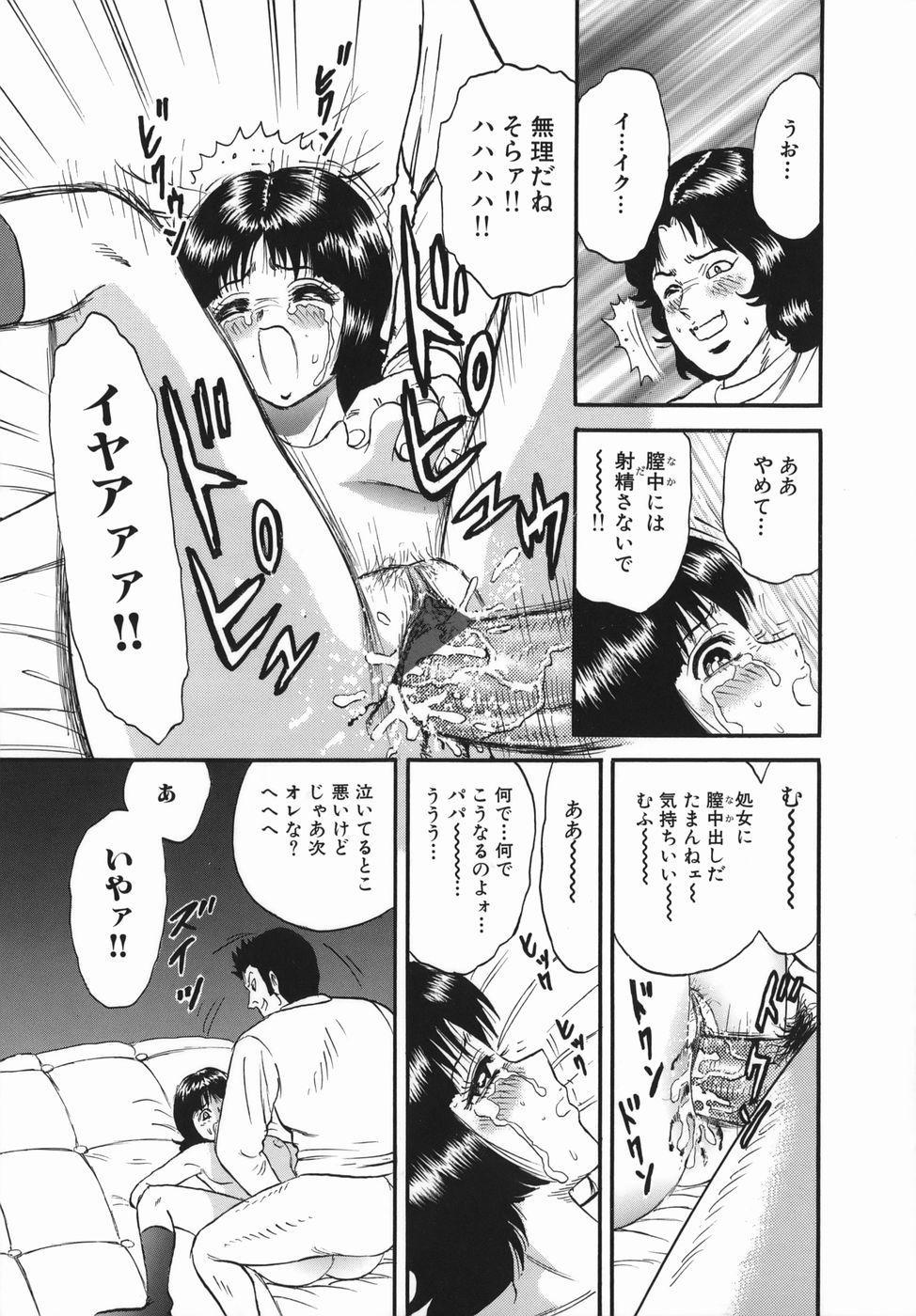 Goukan Hanzai - Rape Crime 12