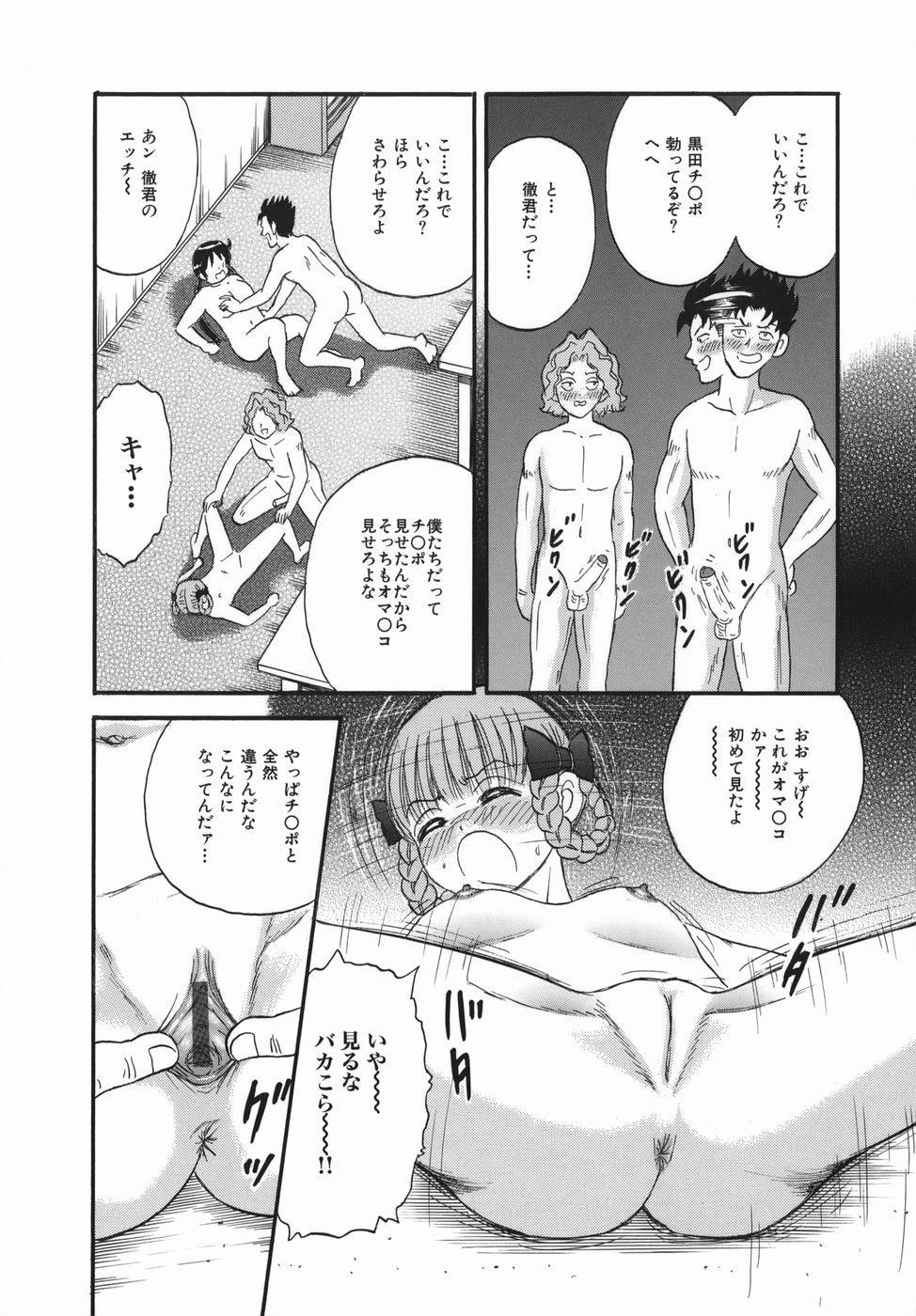 Goukan Hanzai - Rape Crime 137
