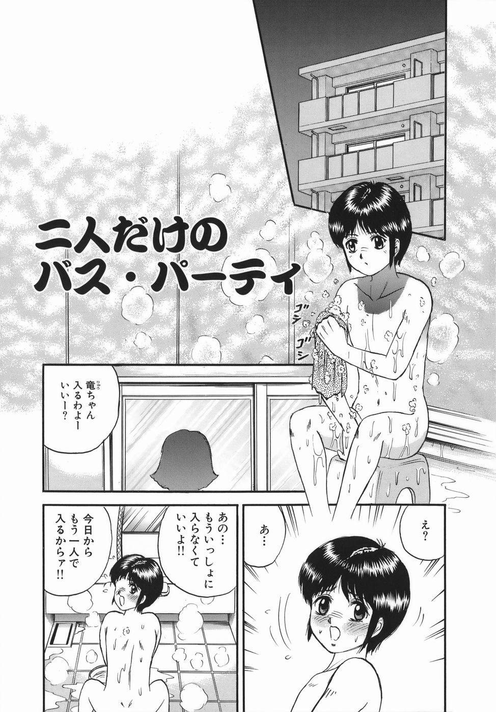 Goukan Hanzai - Rape Crime 146