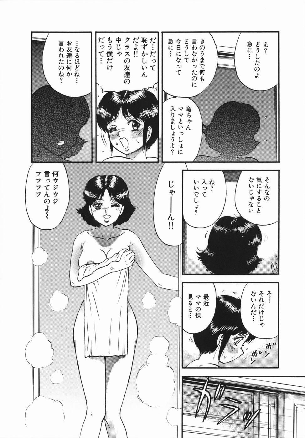 Goukan Hanzai - Rape Crime 147