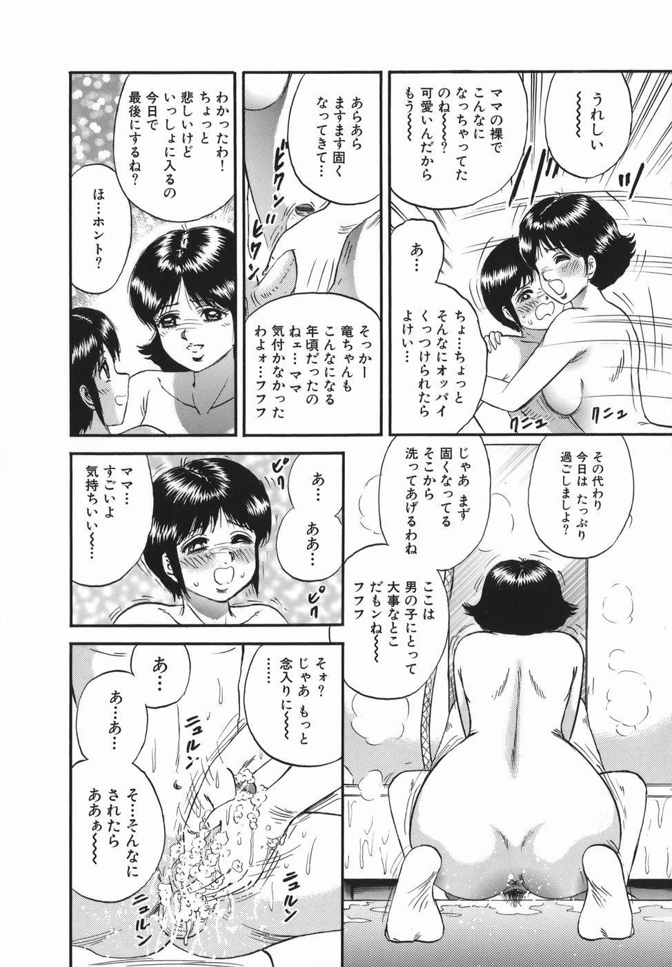 Goukan Hanzai - Rape Crime 149