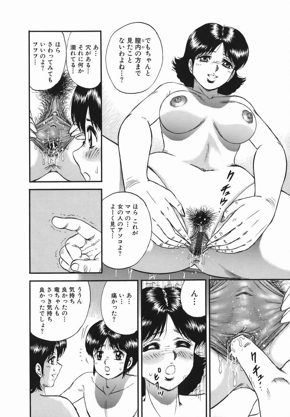 Goukan Hanzai - Rape Crime 151