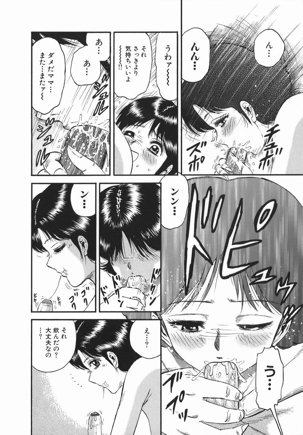 Goukan Hanzai - Rape Crime 153
