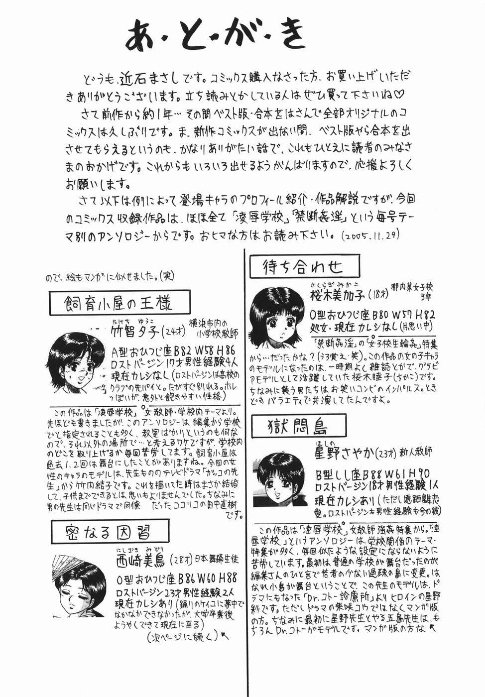 Goukan Hanzai - Rape Crime 163