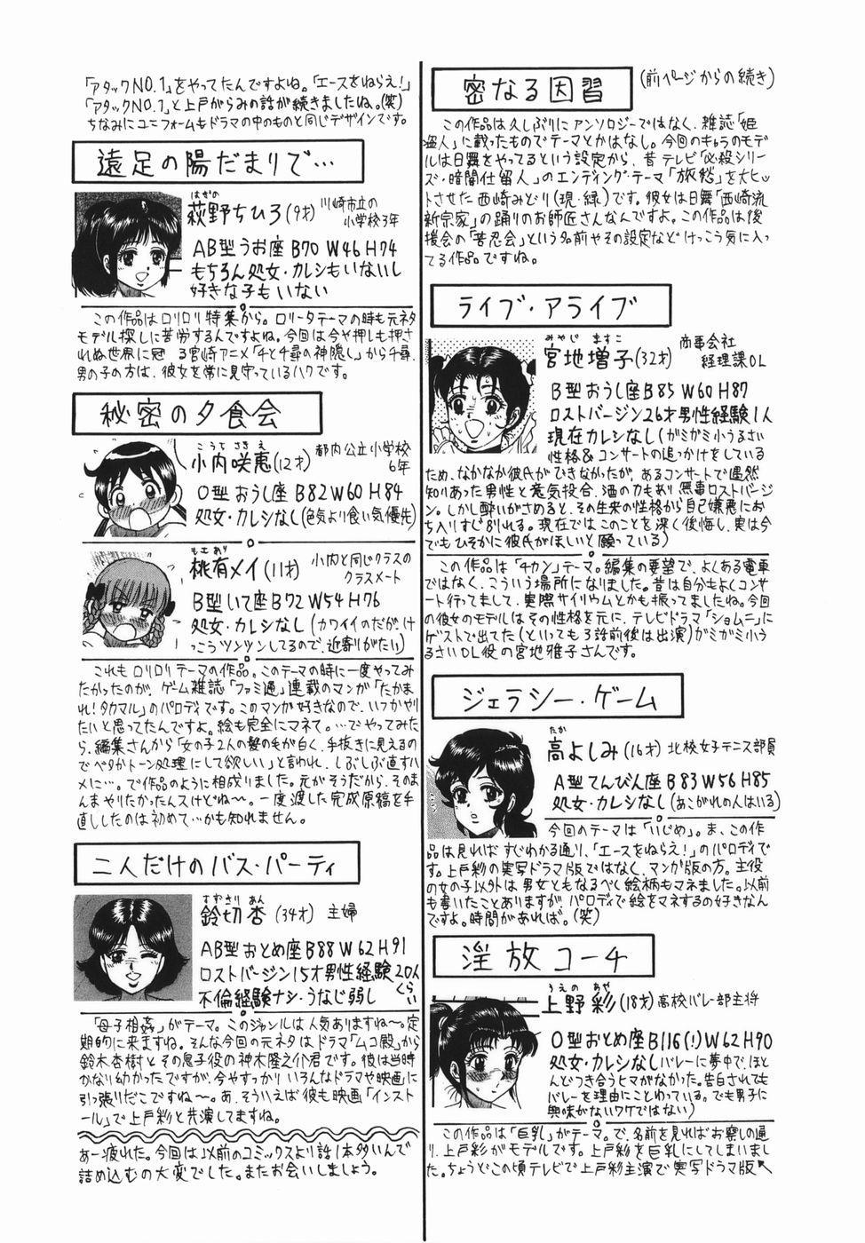 Goukan Hanzai - Rape Crime 164