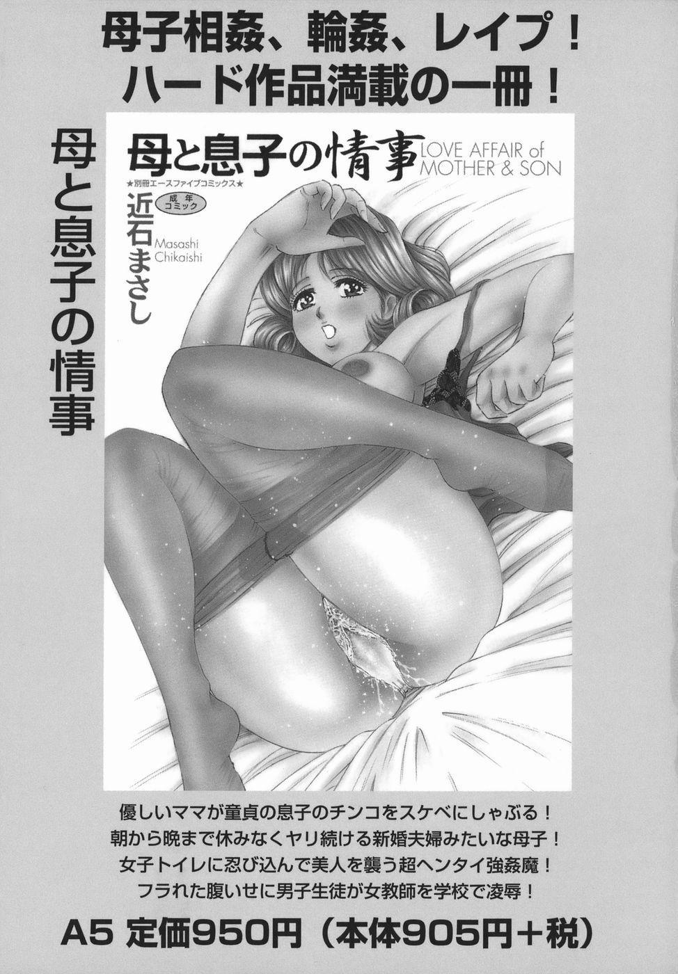 Goukan Hanzai - Rape Crime 166