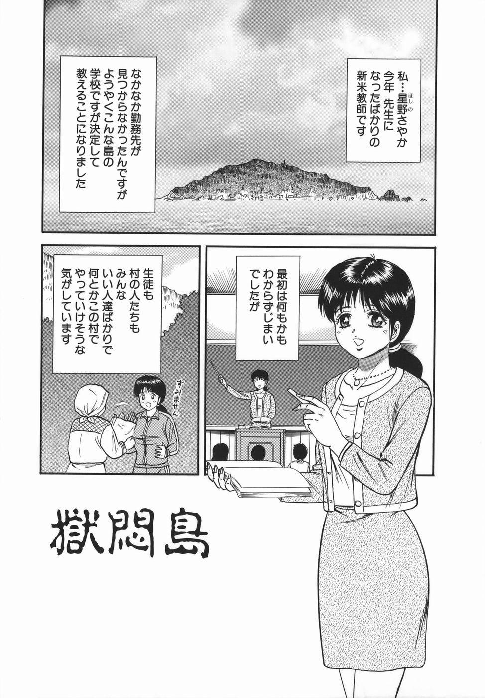 Goukan Hanzai - Rape Crime 18