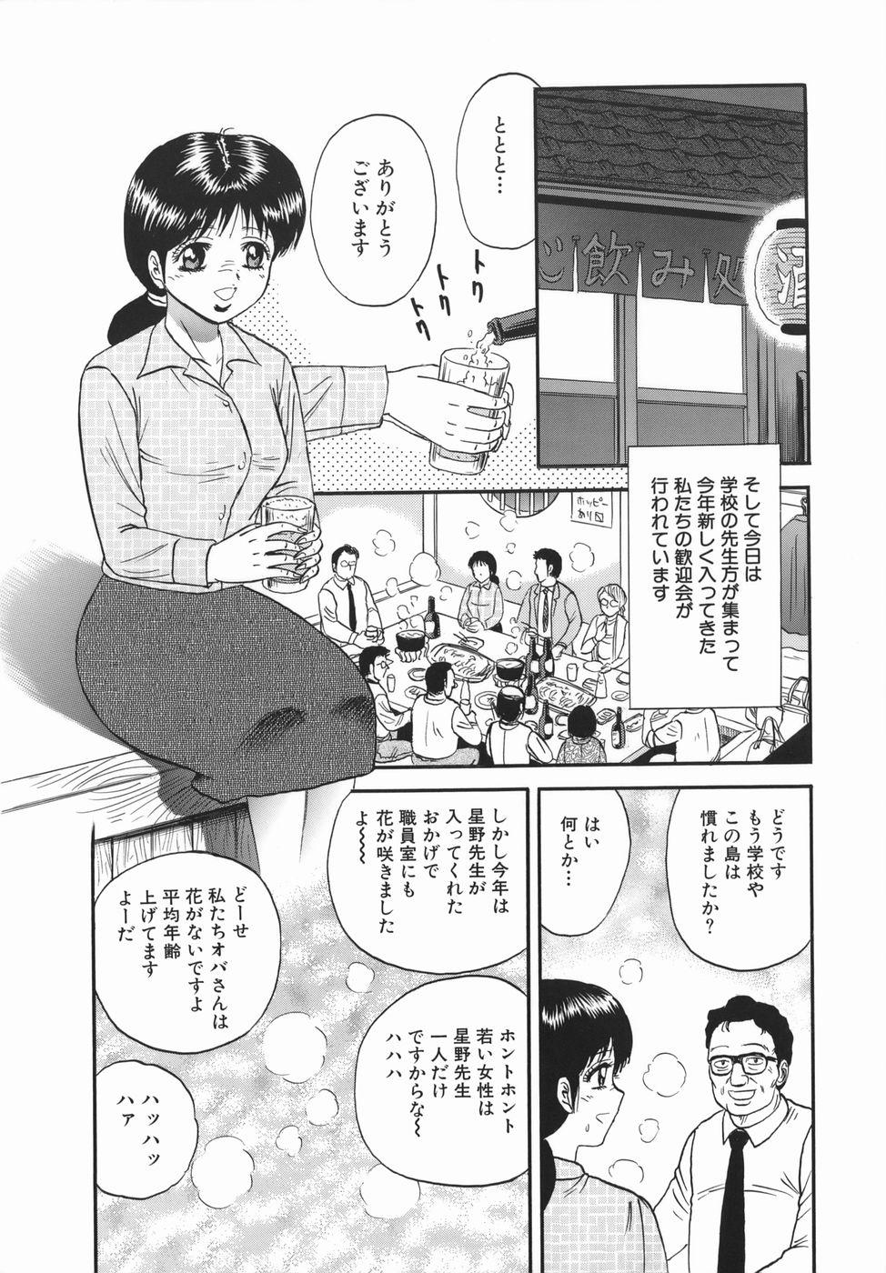 Goukan Hanzai - Rape Crime 19